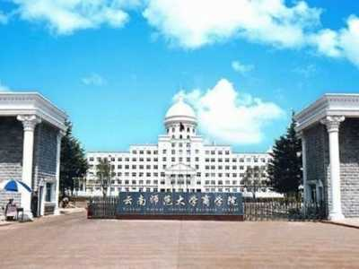 云南三本大学排名 2018云南三本院校排名
