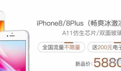 iphone6联通合约机套餐 中国联通推iPhone 8合约机