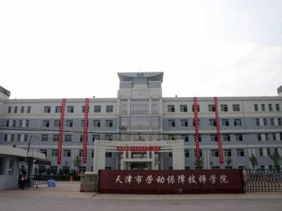 天津市劳动保障网 天津市劳动保障技师学院