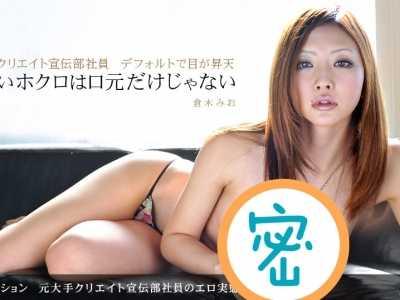 仓木美绪(�}木みお)番号1pondo-062111_119 magnet磁力链接下载